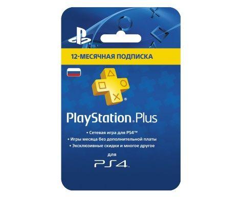 Карта оплаты PlayStation Plus Card: Подписка 12 месяцев (365 дней)