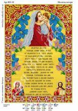 ВП-39 Фея Вышивки. Молитва Матери. А3 (набор 1050 рублей)