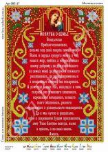 ВП-37 Фея Вышивки. Молитва о семье. А3 (набор 825 рублей)