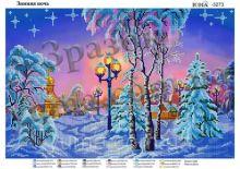 Зимняя Ночь. А3 (набор 950 рублей) ЮМА-3273