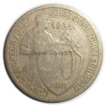 20 копеек 1931 года # 3