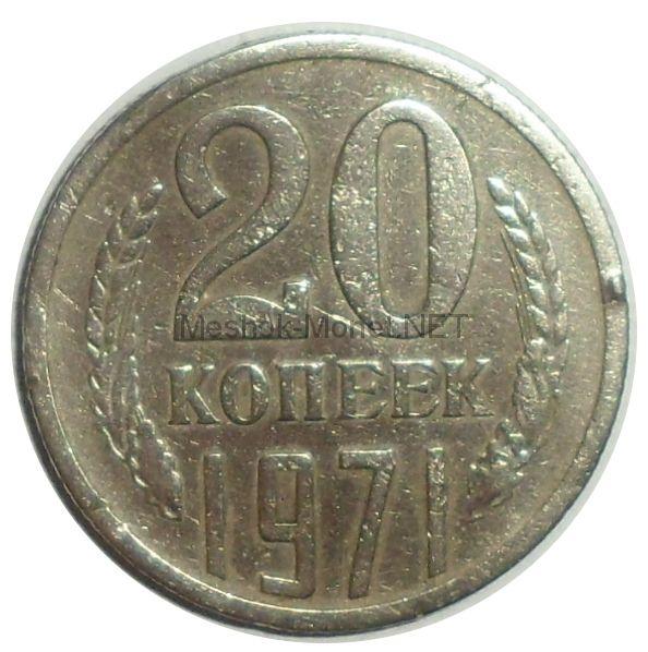 20 копеек 1971 года # 1