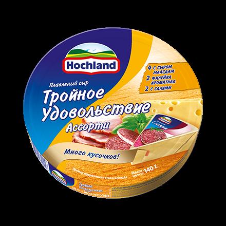 Сыр Хохланд 140г 55% Ассорти Желтый круг