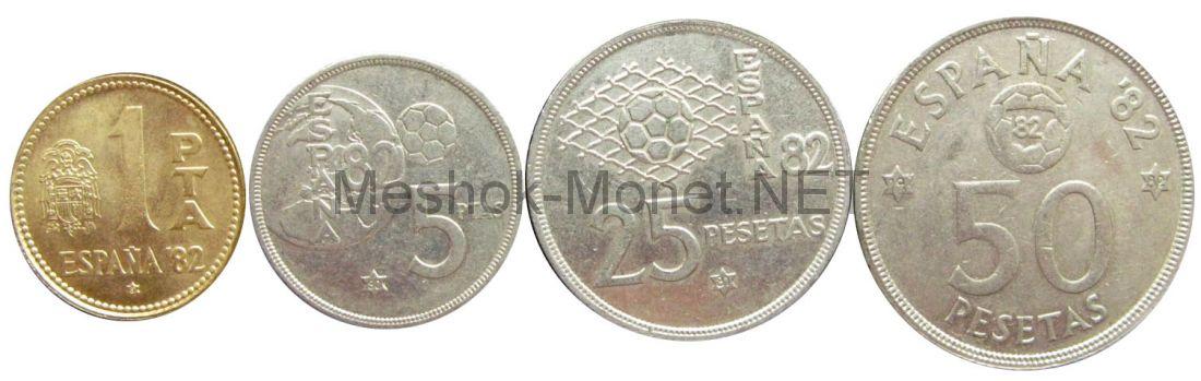 Набор монет Испании. Чемпионат мира по футболу 1982 г. (4 монеты)