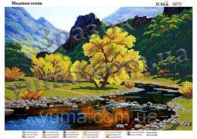 Медовая Осень. А3 (набор 1000 рублей) ЮМА-3272