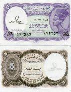 Египет 5 пиастров 1971 UNC ПРЕСС ИЗ ПАЧКИ
