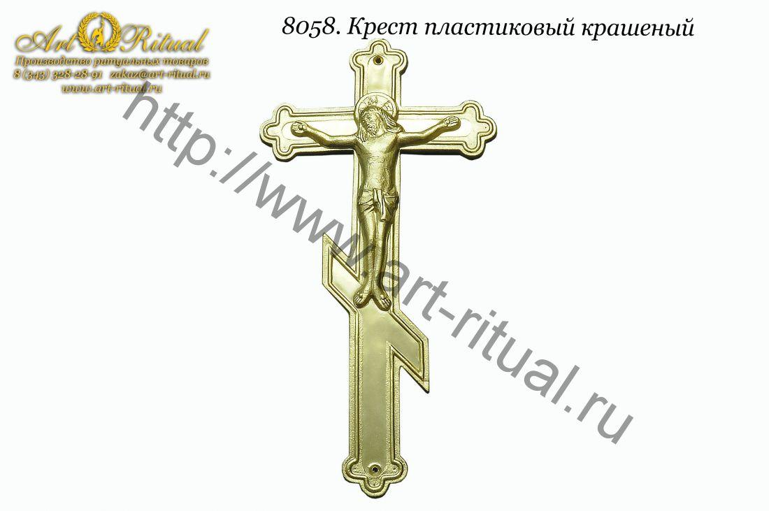 8058. Крест пластиковый крашеный