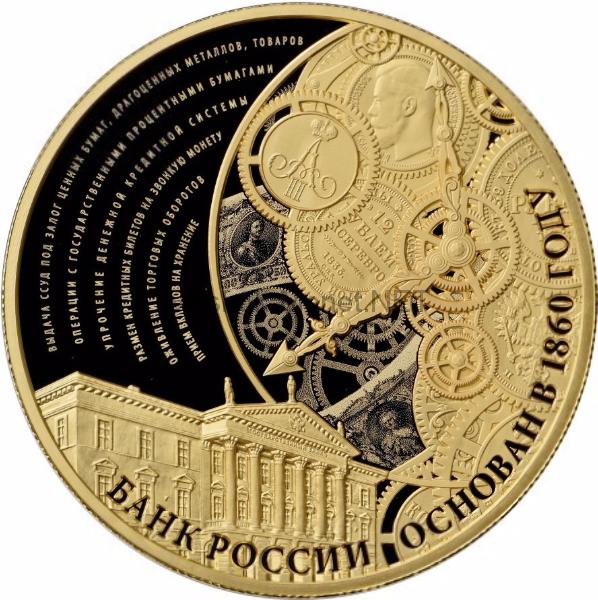1000 рублей 2015 год 155-летие Банка России