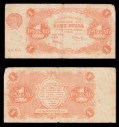 1 РУБЛЬ 1922 ГОДА. РЕДКАЯ КУПЮРА