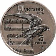 УКРАИНА 5 ГРИВЕН 2016 ЩЕДРИК
