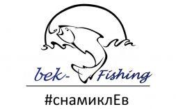 """Приманки """"Bek-Fishing"""""""