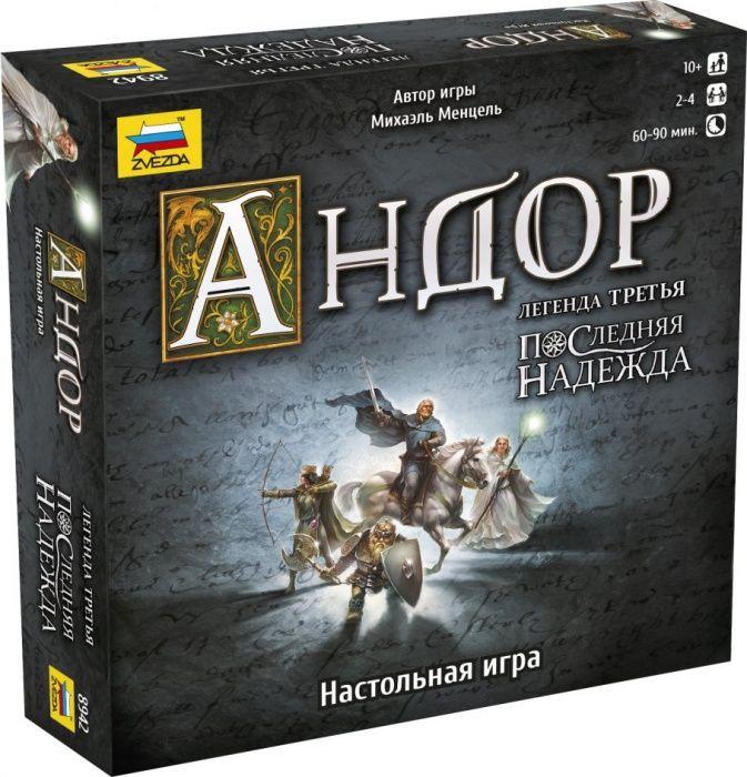 Игра Андор. Последняя надежда