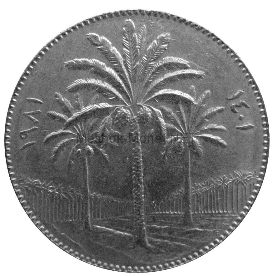 Ирак 50 филс 1971 г.