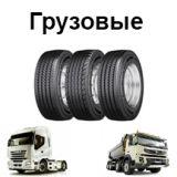 Подбор грузовых