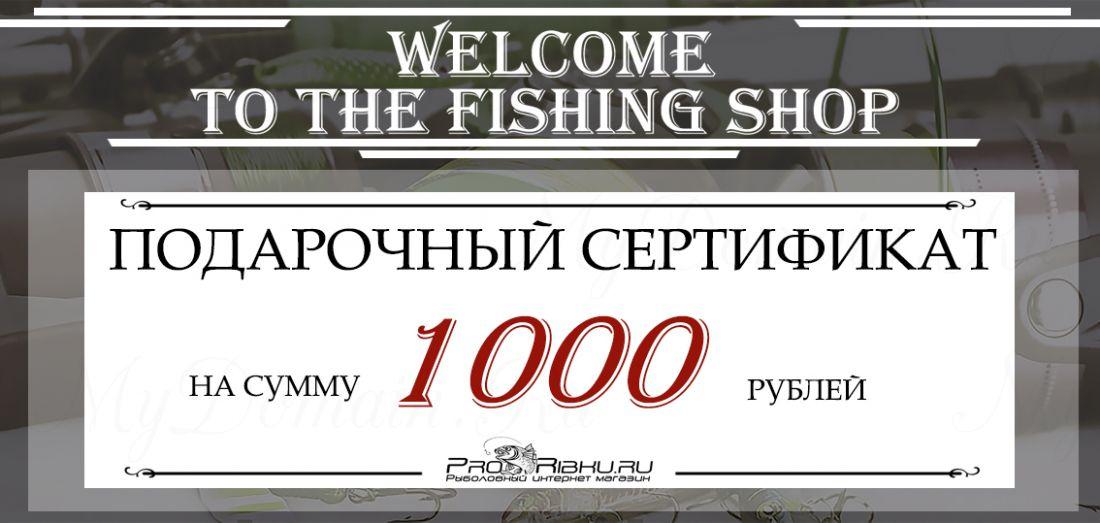Pro-Ribku - Подарочный сертификат - 1000 рублей