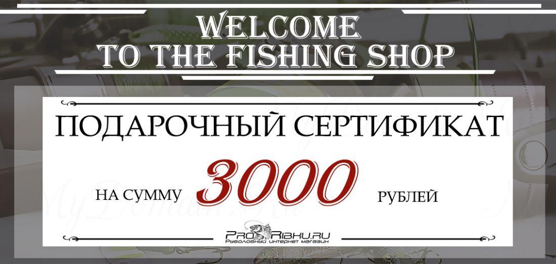 Pro-Ribku - Подарочный сертификат - 3000 рублей