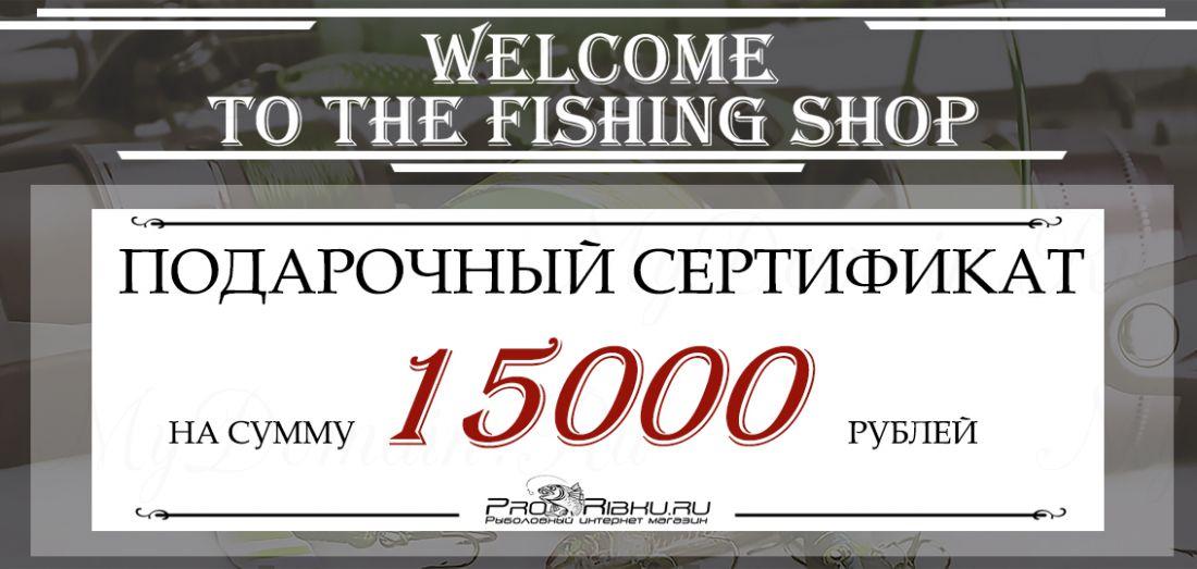 Pro-Ribku - Подарочный сертификат - 15000 рублей