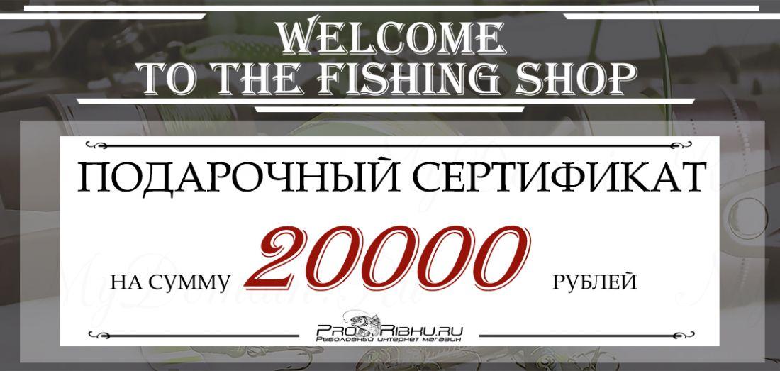 Pro-Ribku - Подарочный сертификат - 20000 рублей