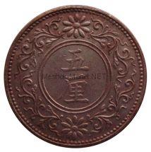 Япония 1 сен 1916-1924 г.