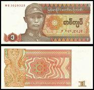 Мьянма 1 кьят 1990 года UNC, пресс