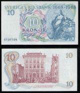 Швеция 10 крон 1968 г. ЮБИЛЕЙНАЯ