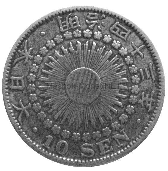 Япония 10 cен 1910 г.