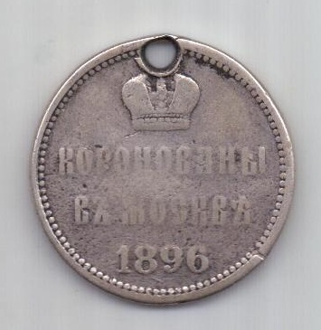 медаль - жетон 1896 г. R! Коронация Николая II