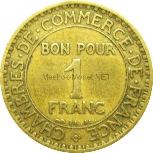 Франция 1 франк 1921 г.