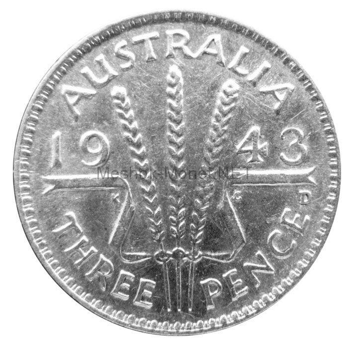 Австралия 3 пенса 1943 г.