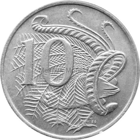 Австралия 10 центов 1981 г.