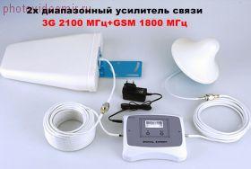 Усилитель сотовой связи GSM1800/3G с кабелем 25 метров