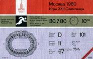 БИЛЕТ НА СТАДИОН ИМЕНИ В.И. ЛЕНИНА. ОЛИМПИАДА 1980 ГОДА. ЛЕГКАЯ АТЛЕТИКА.