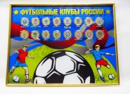"""VIP подарок! Планшет формата GRAND с монетами """"Футбольные клубы РОССИИ"""" №1"""