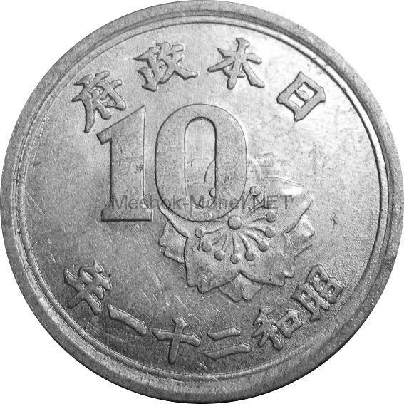 Япония 10 сен 1945-1946 г.