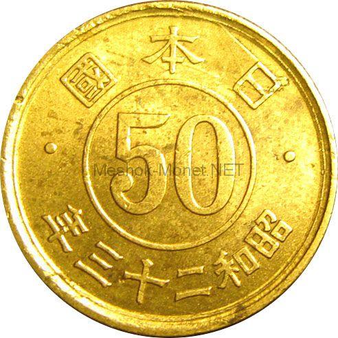 Япония 50 сен 1948 г.