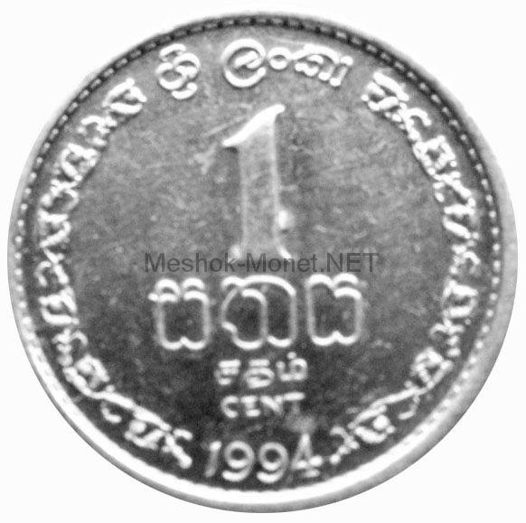 Шри-Ланка 1 цент 1994 г.