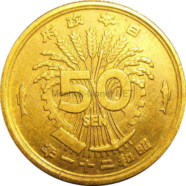 Япония 50 сен 1946 г.