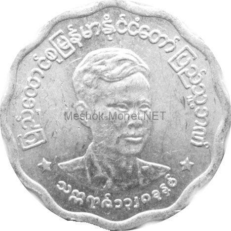 Бирма Мьянма 5 пайс 1966 г.
