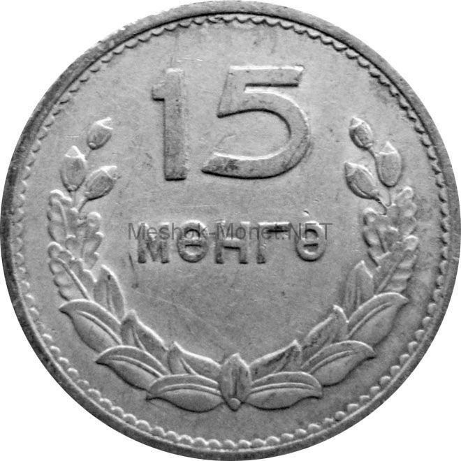 Монголия 15 менге 1959 г.