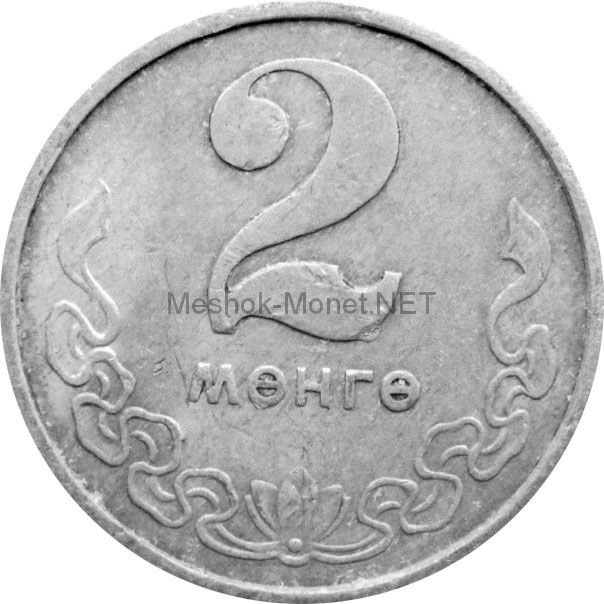 Монголия 2 менге 1970 г.