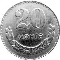 Монголия 20 менге 1970 г.