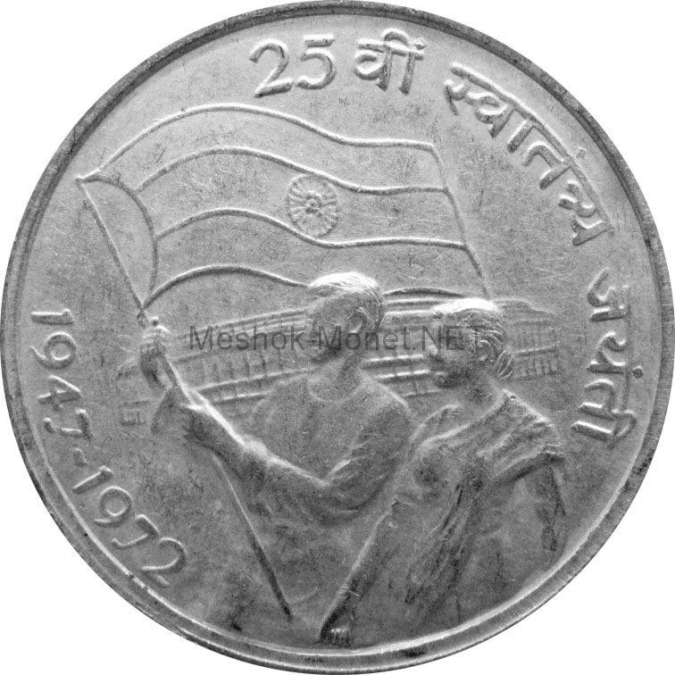 Индия 50 пайс 1972 г.
