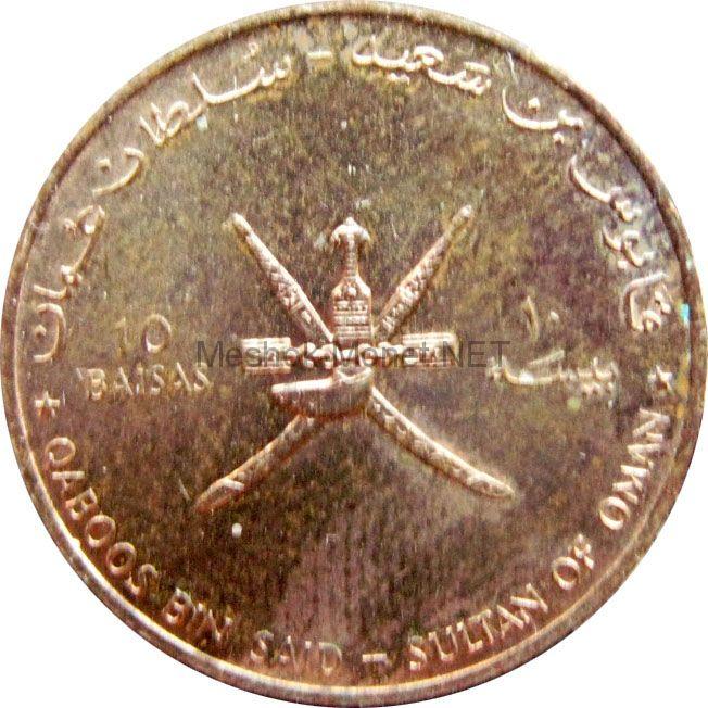 Оман 10 байз 1995 г. ФАО