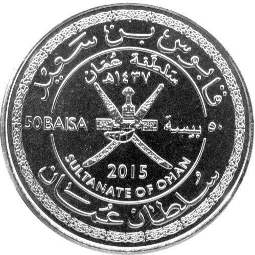 Оман 50 байз 2015 г.