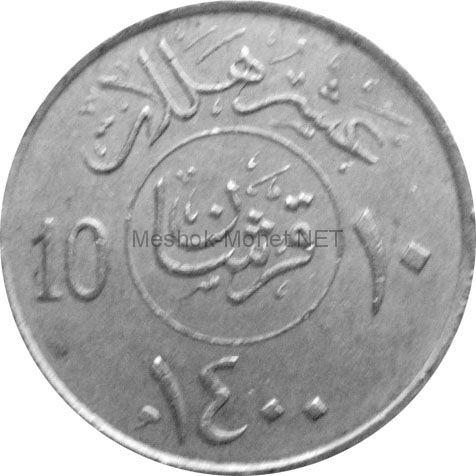 Саудовская Аравия 10 халал 1979 г.