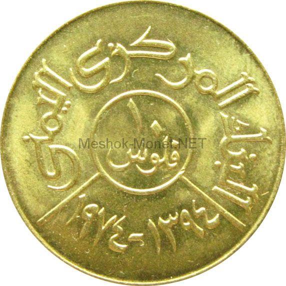 Йемен 10 филс 1974 г.