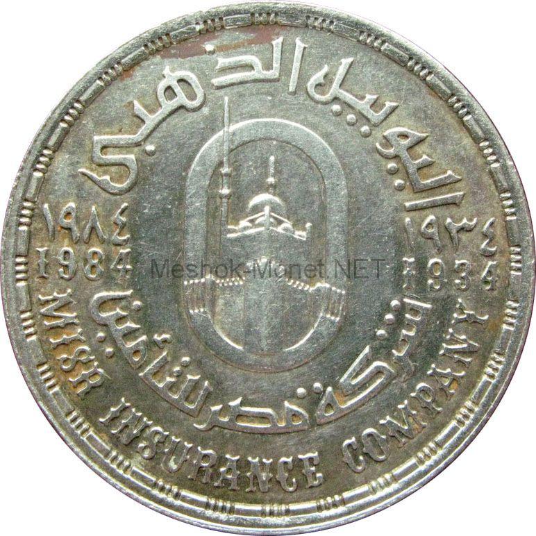 Египет 1 фунт 1984 г.
