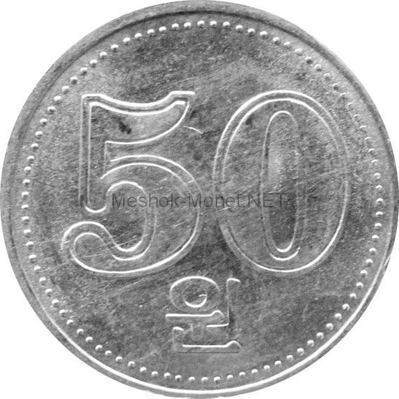 Северная Корея 50 вон 2005 г.