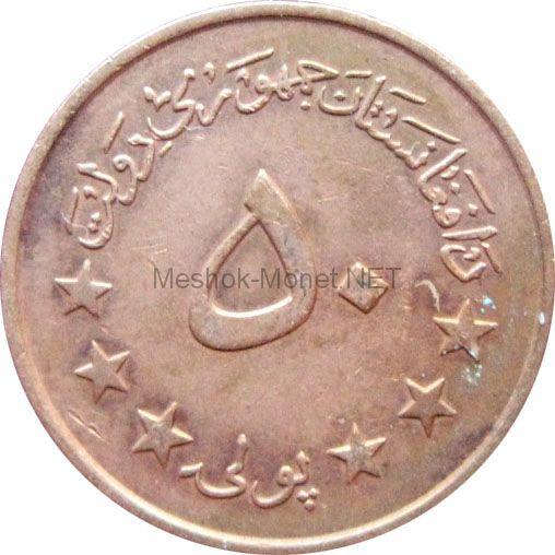 Афганистан 50 пул 1973 г.