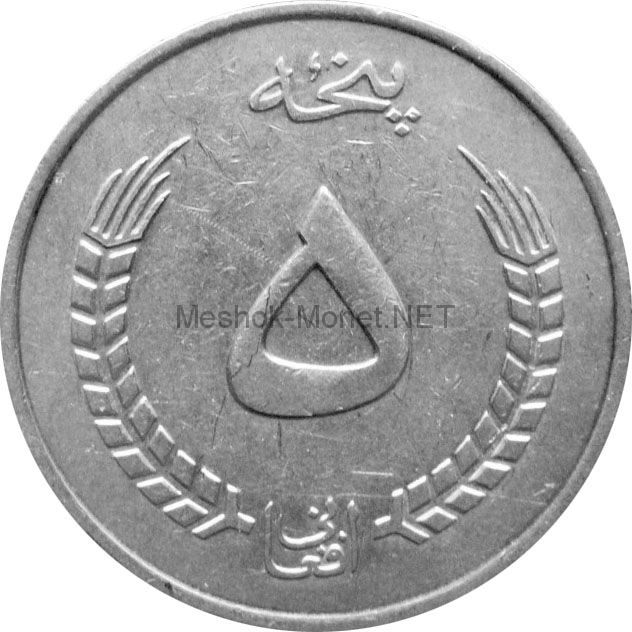 Афганистан 5 афгани 1973 г.